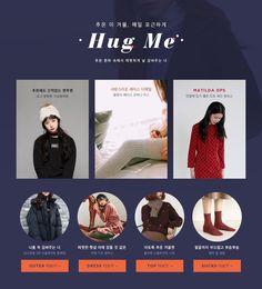 [텐바이텐] Hug me #텐바이텐 #디자인 #레이아웃 #컬러