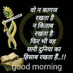 Hindi Quotes On Life, Peace Quotes, Quotes About God, Hindi Qoutes, Thoughts In Hindi, Good Thoughts Quotes, Positive Thoughts, Deep Thoughts, Morning Prayer Quotes