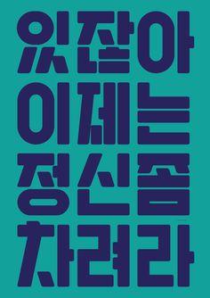 정신좀차려라 Typography Images, Typography Layout, Lettering, Typo Design, Layout Design, Text Types, Typo Logo, Japanese Graphic Design, Communication Design