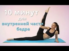 Как убрать жир с внутренней части бедра? 10 ЛУЧШИХ упражнений + КАРДИО! - YouTube
