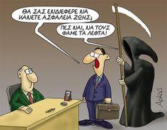 Funny Greek, Best Quotes, Advertising, Family Guy, Wisdom, Humor, Guys, Comics, Internet