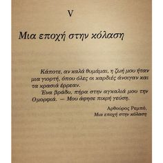 Poem Quotes, Poems, Me Too Lyrics, Greek Quotes, Love You, My Love, Story Of My Life, Meaningful Quotes, Je T'aime