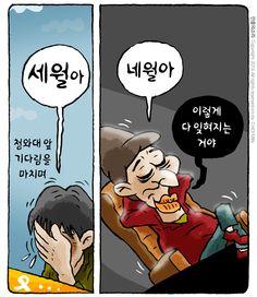 최민의 시사만평 - 세월아 네월아
