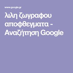 λιλη ζωγραφου αποφθεγματα - Αναζήτηση Google