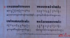 རྟ་མགྲིན་མགོན་པོ། - 中国藏族书法网 Math Equations, Lettering, Personalized Items, Drawing Letters, Brush Lettering
