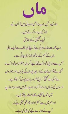 65 Best Mother N Father images in 2019 | Urdu quotes, Mother