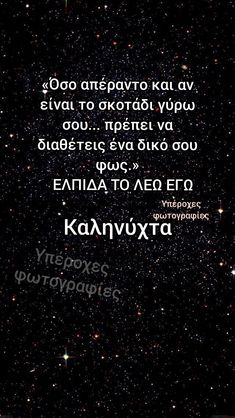 Greek Quotes, Good Night, Wise Words, Wish, Thankful, Love, Beautiful, Amor, Have A Good Night