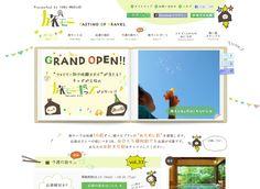 旅館・ホテルの宿泊モニター大募集 | 旅の無料おためしサイト【旅モニ】  (via http://tabi-moni.com/ )