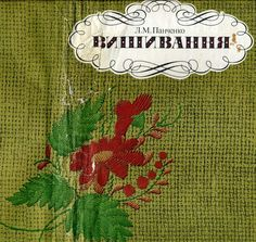"Альбом ""Вишивання""Панченко (01 of 81)"