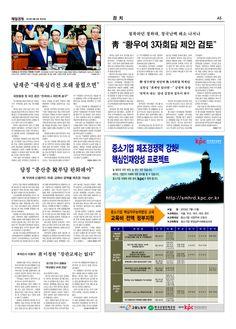 """2013.08.06 """"침묵하던 청와대, 정국난맥 해소 나서나"""""""