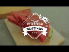 It's surprising to cut watermelon like this! l Sharehows - YouTube