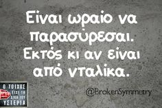 """Find and save images from the """"Greek quotes"""" collection by 'Γιν γιανγκ ' (savvatogenimeni) on We Heart It, your everyday app to get lost in what you love. Funny Greek Quotes, Funny Quotes, Funny Memes, Jokes, Hilarious, Funny Shit, Favorite Quotes, Best Quotes, Funny Thoughts"""