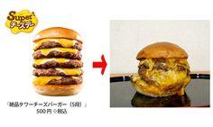 ロッテリア絶品タワーチーズバーガーの見本と実物