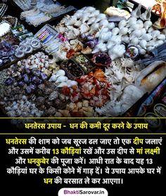 Vedic Mantras, Hindu Mantras, Hindu Quotes, Astrology Hindi, Hindu Vedas, Positive Energy Quotes, Sanskrit Mantra, Hindu Rituals, Interesting Facts About World