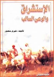 تحميل وقراءة كتاب الاستشراق والوعي السالب pdf مجاناً تأليف خيري منصور