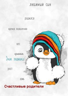Page Borders Design, Border Design, Baby Cards, Smurfs, Happy Birthday, Snoopy, Templates, Kids, Handmade