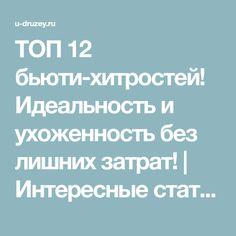 ТОП 12 бьюти-хитростей! Идеальность и ухоженность без лишних затрат! | Интересные статьи от друзей, здоровье, красота, путешествия , советы