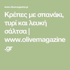 Κρέπες με σπανάκι, τυρί και λευκή σάλτσα | www.olivemagazine.gr