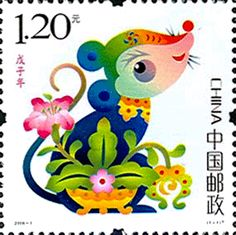 The Rat postage stamp - China - first animal sign among the 12 zodiac animals