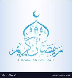 Arabic Islamic calligraphy of Ramadan Kareem Islamic background. Ramadan Cards, Ramadan Greetings, Ramadan Mubarak, Islamic Background Vector, Vector Design, Web Design, Ramadan Kareem Vector, Islamic Calligraphy, Free Vector Art