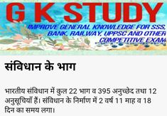 Gk In Hindi, Knowledge, Facts