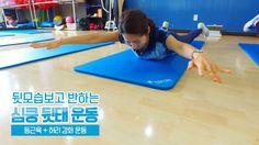 [페북닥터김수연] 매력있는 뒷모습 만들기 운동!