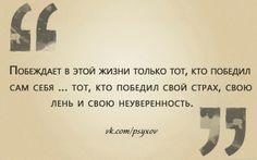Побеждайте в этой жизни!