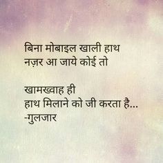 Shyari Quotes, Desi Quotes, Hindi Quotes On Life, Babe Quotes, People Quotes, Words Quotes, Qoutes, Meaningful Quotes, Inspirational Quotes