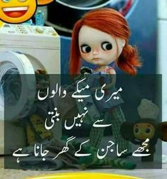 Funny Quotes In Urdu, Jokes Quotes, Memes, Funny Mom Jokes, Mom Humor, Crazy Girls, Girls Be Like, Cute Love Gif, Funny Bunnies