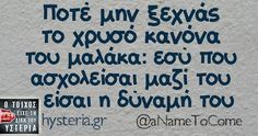 #aNameToCome #hysteria_gr Unique Quotes, Clever Quotes, Wisdom Quotes, Me Quotes, Funny Quotes, Dark Jokes, Funny Greek, Proverbs Quotes, My Philosophy