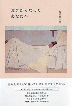 泣きたくなったあなたへ眠れない夜に読みたい小さな気づきの本
