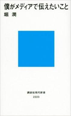 Amazon.co.jp: 僕がメディアで伝えたいこと (講談社現代新書): 堀 潤: 本