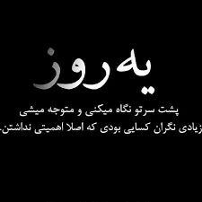 Good Day Quotes, Mood Quotes, Best Quotes, Funny Quotes, Life Quotes, Sad Texts, Words Wallpaper, Persian Poetry, Birthday Quotes For Best Friend