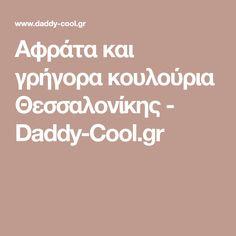 Αφράτα και γρήγορα κουλούρια Θεσσαλονίκης - Daddy-Cool.gr
