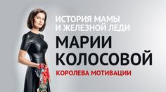 ИСТОРИЯ МАМЫ И ЖЕЛЕЗНОЙ ЛЕДИ МАРИИ КОЛОСОВОЙ