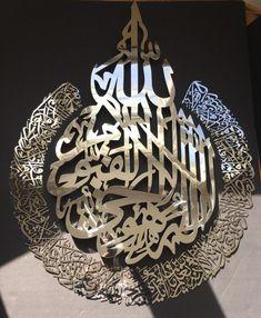 Ayatul Kursi Islamic Wall Art by Sukar Decor Clay Wall Art, Tree Wall Art, Metal Wall Art, Framed Wall Art, Home Design, Interior Design, Islamic Wall Decor, Chanel Wall Art, Heart Wall Decor