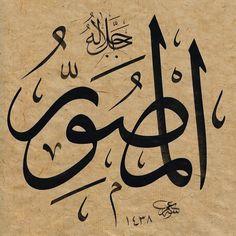 Best Islamic Images, Beautiful Names Of Allah, Allah Names, Arabic Calligraphy Art, Penmanship, Religious Art, Art World, Cool Art, Fine Art