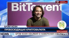 KCN Создатель BitTorrent вступает в мир криптовалют