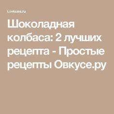 Шоколадная колбаса: 2 лучших рецепта - Простые рецепты Овкусе.ру