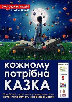«Казкові читання» за участю письменниць в Тернополі - 29 Грудня 2016 | Litcentr
