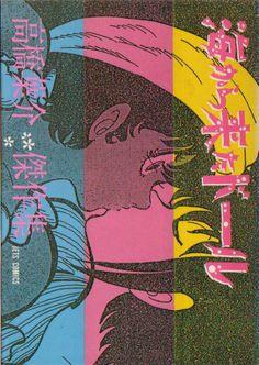 海から来たドール/白泉社・1985年2月2日発行