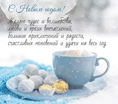 Christmas Time, Xmas, Happy New Year Design, Morning Greeting, 8th Of March, New Pins, Tea Cups, Congratulations, Happy Birthday