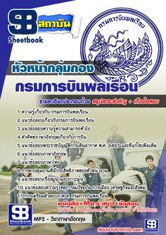 แนวข้อสอบ, หัวหน้ากลุ่มกอง, กรมการบินพลเรือน, หนังสือเตรียมสอบ, คู่มือสอบ - ร้านคู่มือเตรียมสอบออนไลน์ แนวข้อสอบงานราชการ มากที่สุดในเมืองไทย : Inspired by LnwShop.com