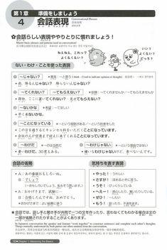 23 Best JLPT resources images in 2017   Japanese grammar