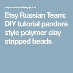 Etsy Russian Team: DIY tutorial pandora style polymer clay stripped beads