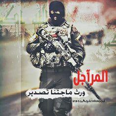 يارب احفضل جيش العراق وارحم الشهداء