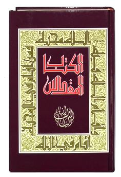 Do you ever wonder what the Holy Bible read by our Christian brothers and sisters in the Holy Land looks like? In places like Palestine, Jordan, Lebanon, Iraq, Syria, and other Middle East countries, the language used is Arabic. Capture a true understanding of worship in the Holy Land when you flip through