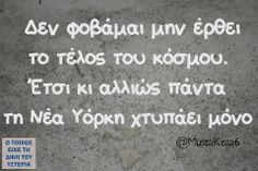 funny greek quotes and status Funny Greek Quotes, Funny Quotes, Funny Memes, Hilarious, Jokes, Funny Shit, Funny Stuff, Favorite Quotes, Best Quotes