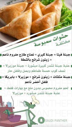 Arabian Food, Cookout Food, Food Garnishes, Ramadan Recipes, Cooking Recipes, Healthy Recipes, Food Presentation, Diy Food, Us Foods