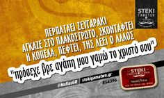 Περπατάει ζευγαράκι αγκαζέ  @MafiasGR - http://stekigamatwn.gr/s4396-2/